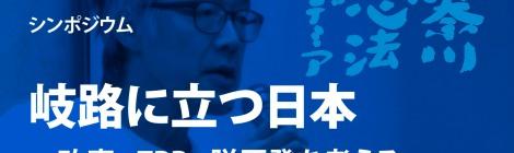 神奈川憲法アカデミア・シンポジウム